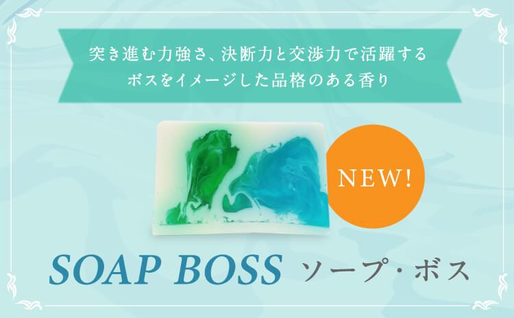 ソープ・ボス