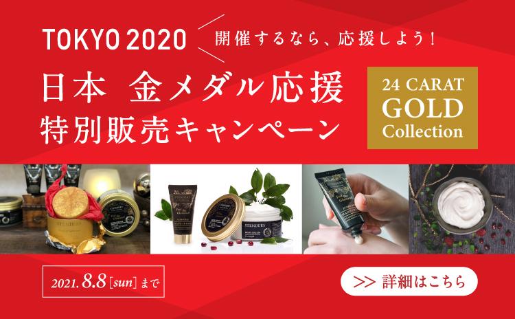 日本 金メダル応援 特別販売キャンペーン