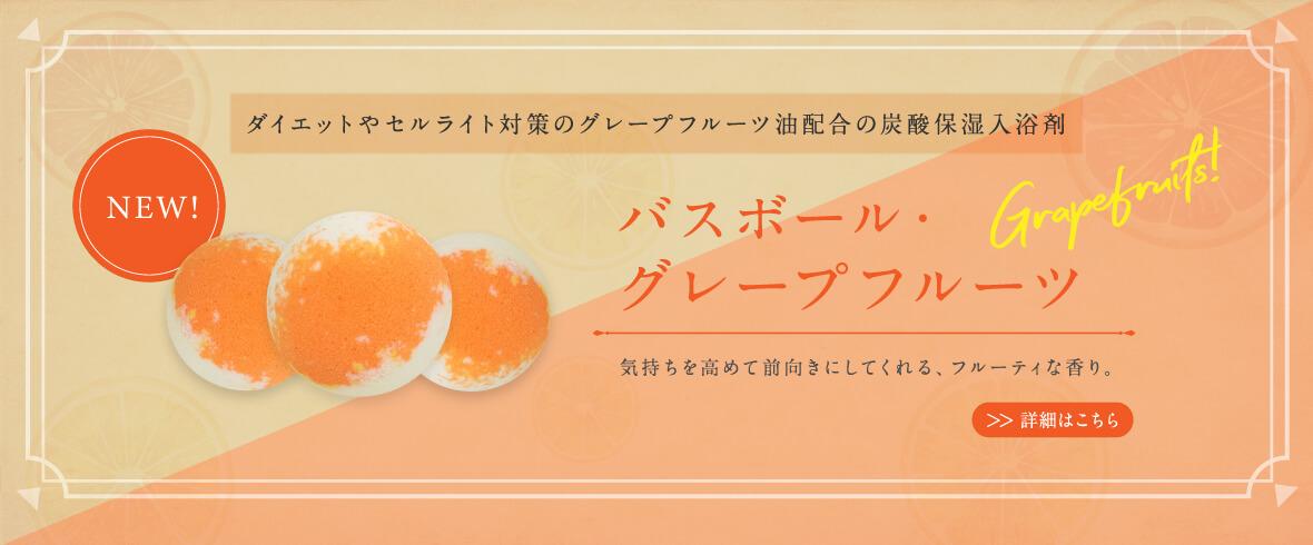 バスボール・グレープフルーツ
