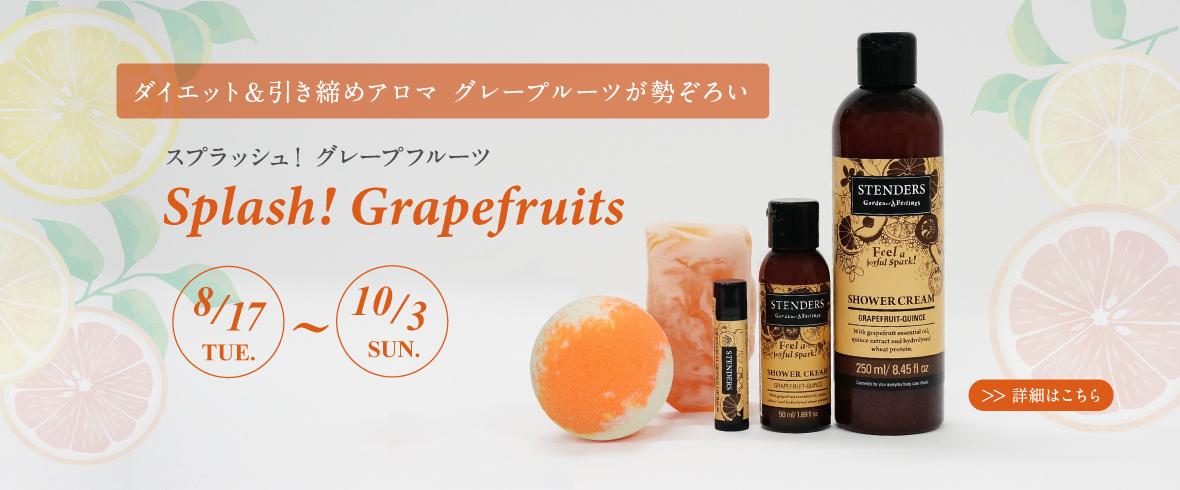スプラッシュ!グレープフルーツ