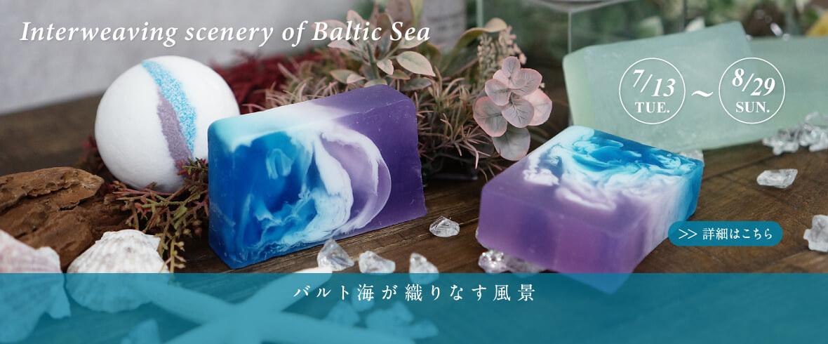 バルト海が織りなす風景